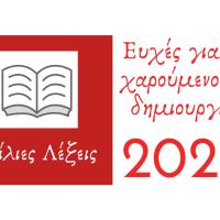 ΕΥΧΕΣ ΓΙΑ ΤΟ 2020